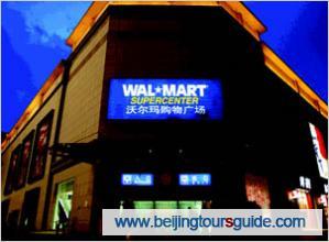 Wal-mart, Beijing Wal-mart address, Beijing Supermarkets
